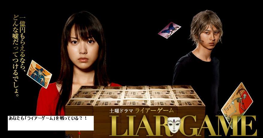 http://fujitv-liargame.up.seesaa.net/image/top.JPG